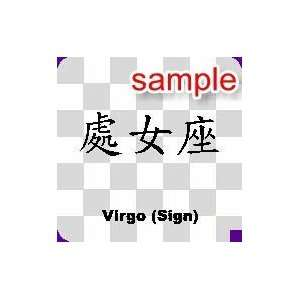 ASIAN WRITING VIRGO SIGN WHITE VINYL DECAL STICKER