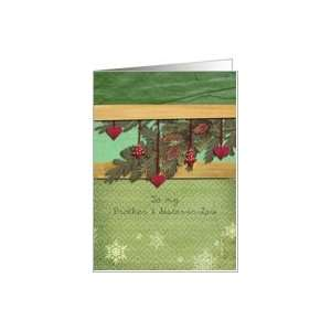 brother & sister in law,christmas card,hearts,fir cone, pine branch